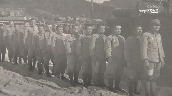 2차대전 말기 일본에 징용된 한국인