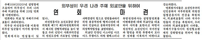 북한 외무성의 연회 개최 소식을 보도한 24일자 노동신문 기사.