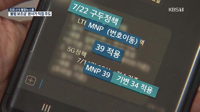 인터뷰 당일 제보자가 받은 SKT의 구두정책 문자_KBS1 뉴스9 '끈질긴K' 방송화면20.08.28