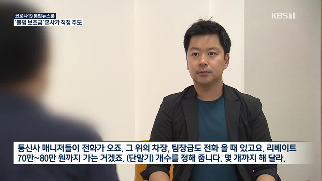 업계의 부조리를 털어놓는 제보자, 취재진과 2시간 넘게 인터뷰했다_KBS1 뉴스9 '끈질긴K' 방송화면20.08.28