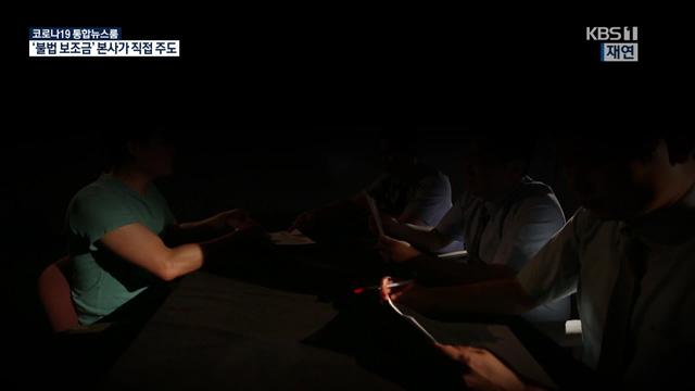 제보자들 모두 취재진에게 제보 출처를 철저히 보호해 달라고 당부했다_KBS1 뉴스9 '끈질긴K' 방송화면20.08.28