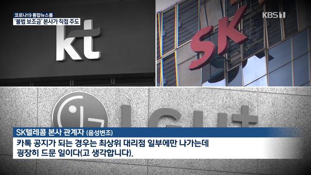 두 달가량의 취재 끝에 이동통신사들은 구두정책의 실체를 인정했다_KBS1 뉴스9 '끈질긴K' 방송화면20.08.28