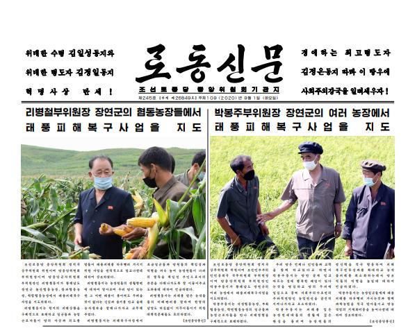 9월 1일자 북한 노동신문 1면. 리병철과 박봉주의 현지지도 기사를 1면 머릿기사로 실었다.