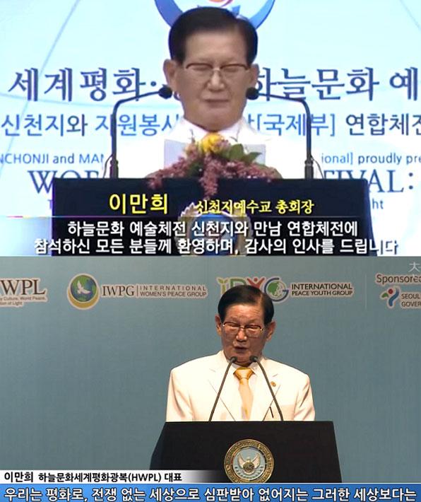 신천지 행사 영상 캡처 / HWPL 행사 사진(천지TV)