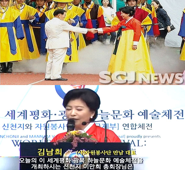 SCJ NEWS (위)신천지 '제6회 하늘문화 예술체전' 영상 캡처(아래)