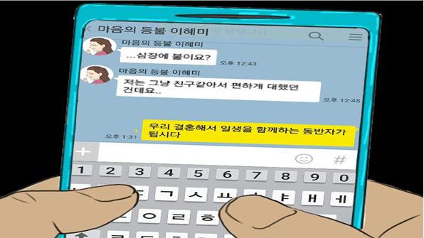 네이버 웹툰 '로동심문' 중 한 장면