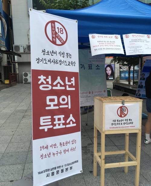 어제(13일) 경기도 시흥에 설치된 청소년 모의투표 오프라인 투표소. 이날 전국 68곳에 이런 모의 투표소가 세워졌습니다. [출처: 트위터 @allesgute_y]