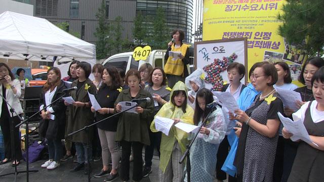 태풍을 앞두고 비가 내리던 지난 2일에도, 서울 종로구 옛 일본대사관 앞에서는 일본군 성노예제 문제 해결을 위한 정기 수요시위가 열렸습니다.
