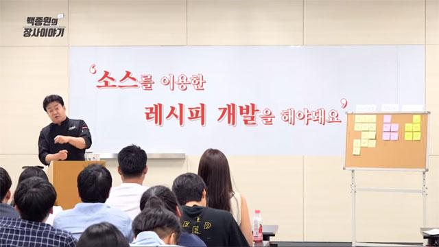 백종원 유튜브 '백종원의 요리비책'-장사이야기 35회 캡처