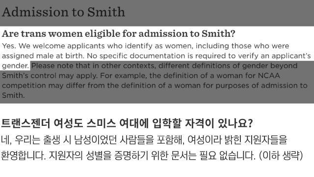 스미스여대 홈페이지에 나와 있는 트랜스젠더 여성의 입학에 대한 안내입니다. (사진 출처 : 스미스여대 홈페이지)