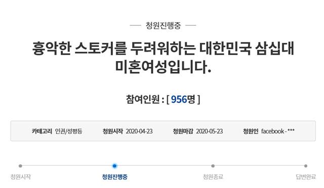 조 씨가 청와대 국민청원 게시판에 올린 청원. 24일 오후 기준 천 명 가까이 동의했다.