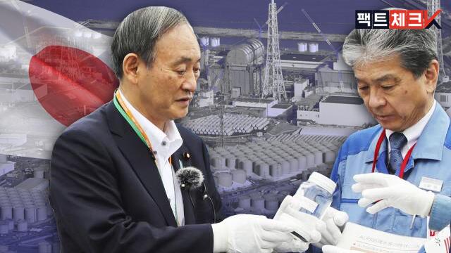 [팩트체크K] 후쿠시마 원전 오염수 처리, 日 발표 믿을 수 있나?