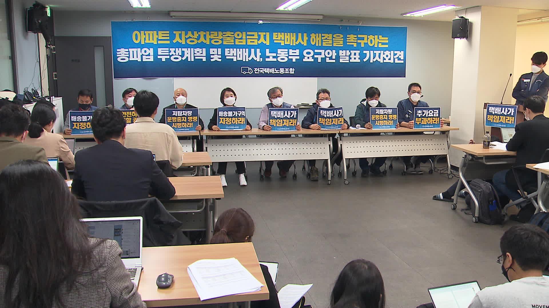 택배노조 '총파업 카드'로 대화 물꼬 열리나…11일 협의회 주목