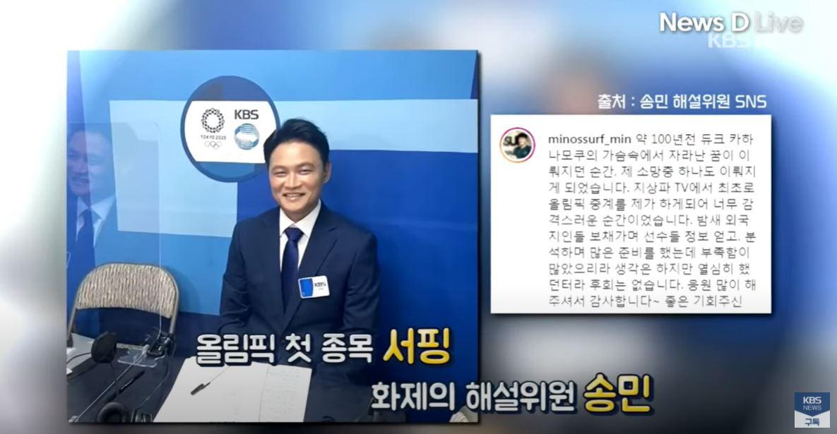 [인터뷰] '인생 해설' 송민 해설위원이 말하는 국내 서핑 환경은?