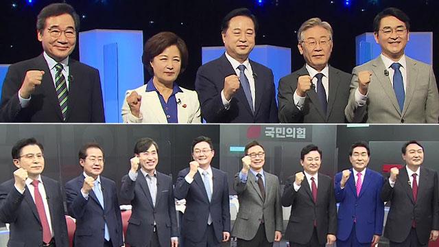 """대선 주자들은 꿈꾼다 """"내년 추석은 청와대?"""""""