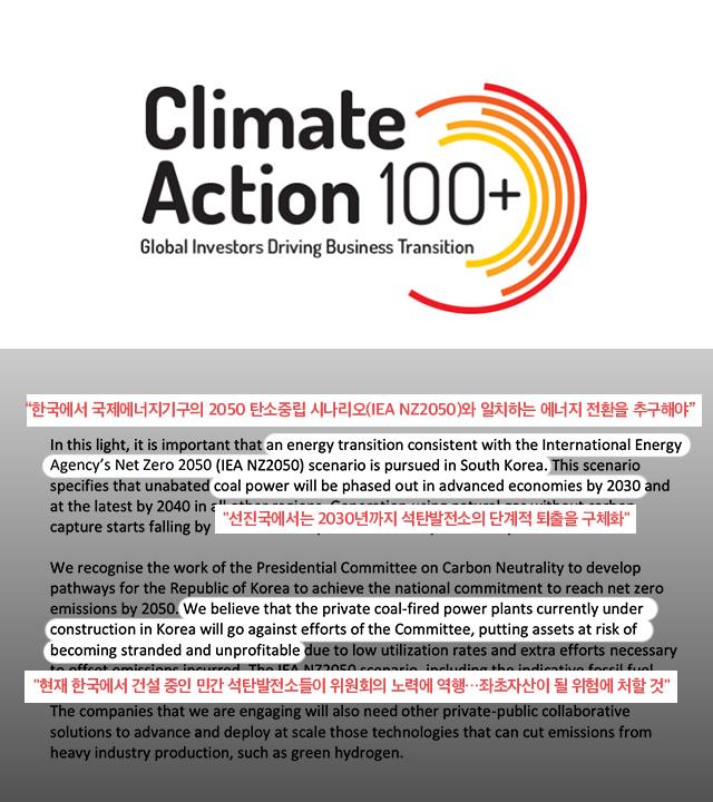 '기후행동 100+' 서한의 주요 내용