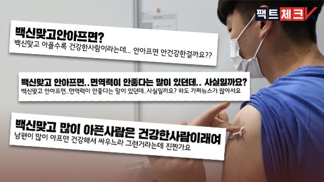 [팩트체크K] 코로나19 백신 맞고 많이 아프면 젊고 건강하다?