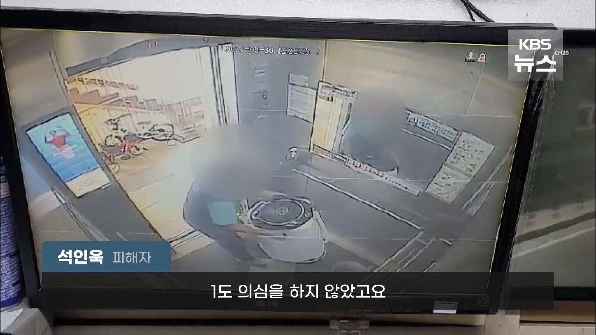 집 앞에 둔 세탁기가 사라졌다…CCTV 돌려보니