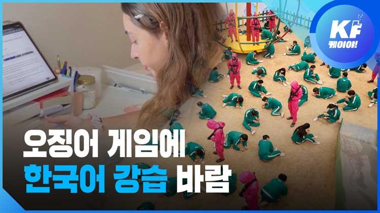 [영상] '오징어 게임' 여파…'한국어' 배우려는 외국인들 급증