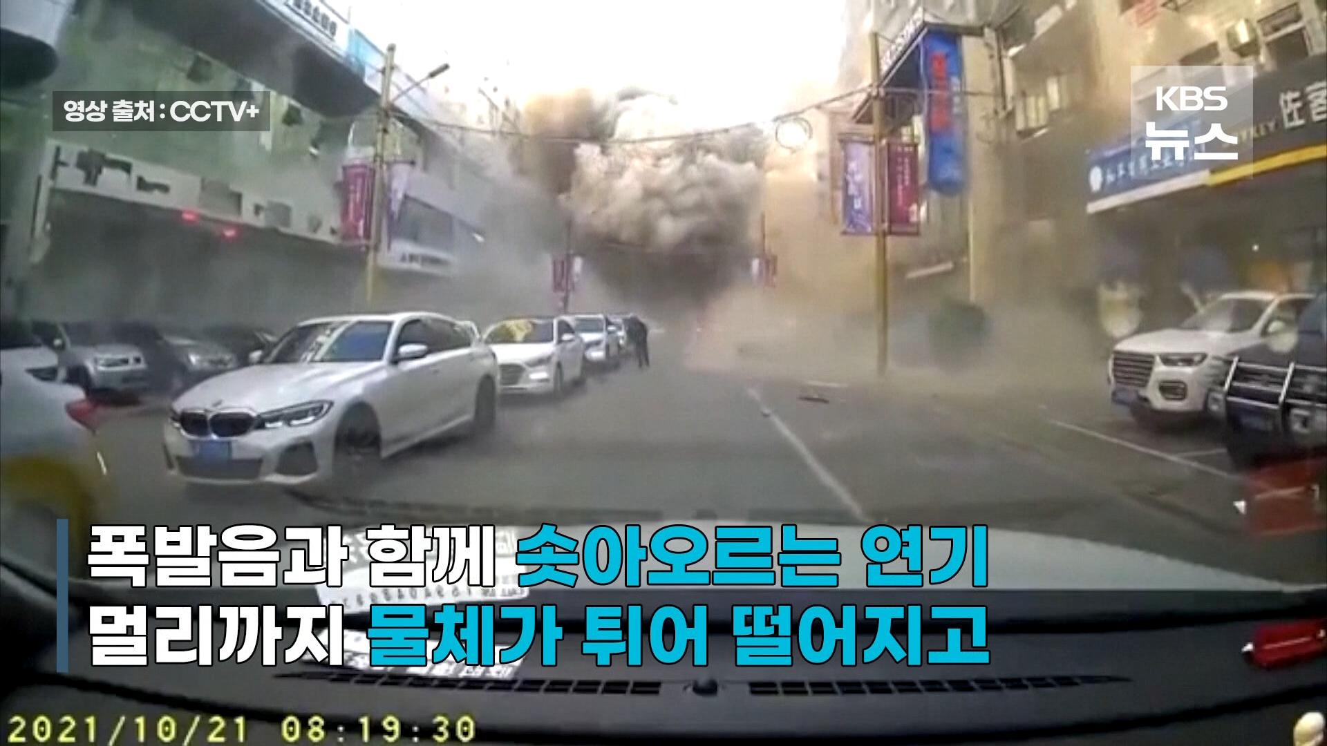 [영상] 中 선양 중심가 폭발…폐허 속 사상자 속출