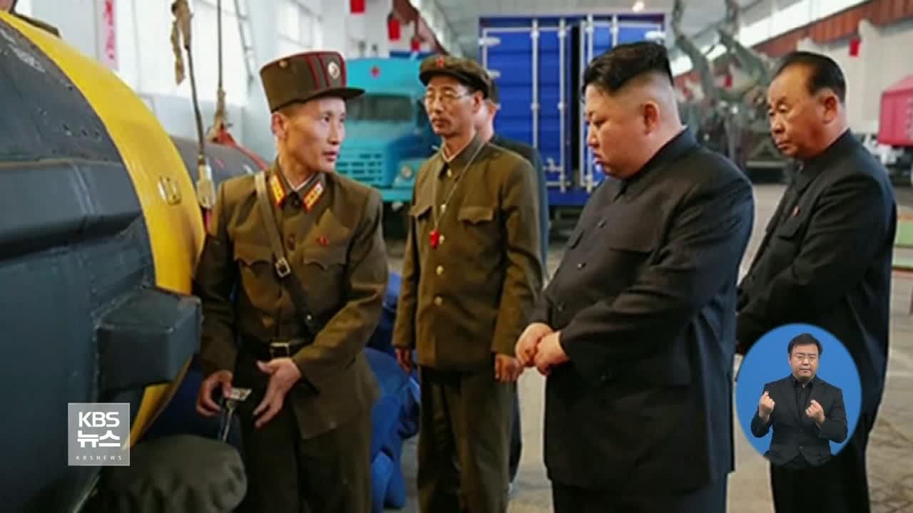 """김정은, ICBM 소재 연구소 시찰…""""고체엔진·탄두 꽝꽝 생산해야"""""""