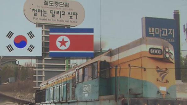 """""""경원선 복원, 회담 의제로 검토 중""""…군사적 긴장 완화"""