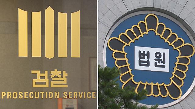 검찰, '양승태 사법부 비자금' 의혹 대법원 압수수색