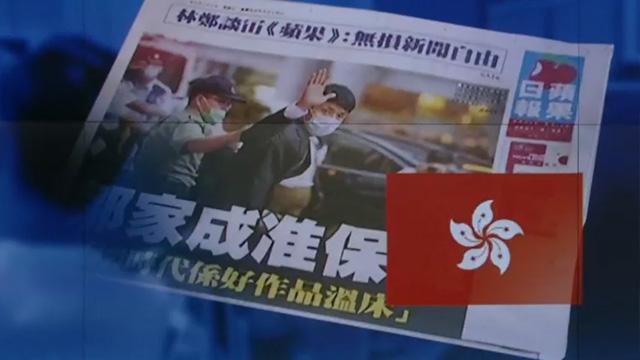 '반중' 홍콩 빈과일보 폐간 선언…비판 목소리 사라지나?