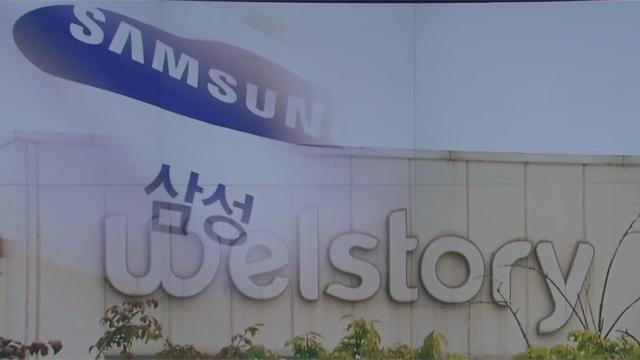 삼성 일감 몰아주기…'2,349억 원' 부당지원 최대 과징금