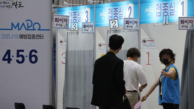 """""""1·2차 접종 간격 단축…60세 이상·의료진 '부스터샷' 곧 시작"""""""
