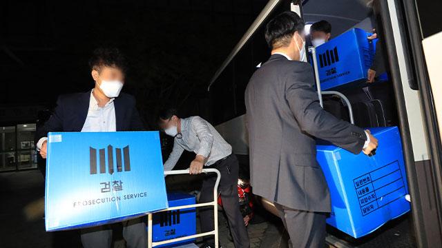 검찰, 성남시청 압수물 분석…남욱 등 관련자 소환 조율