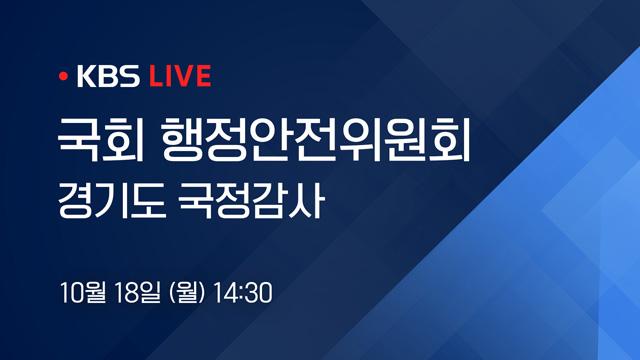 [LIVE] 경기도 국감에 이재명 대선 후보 출석…여야 격돌 예고