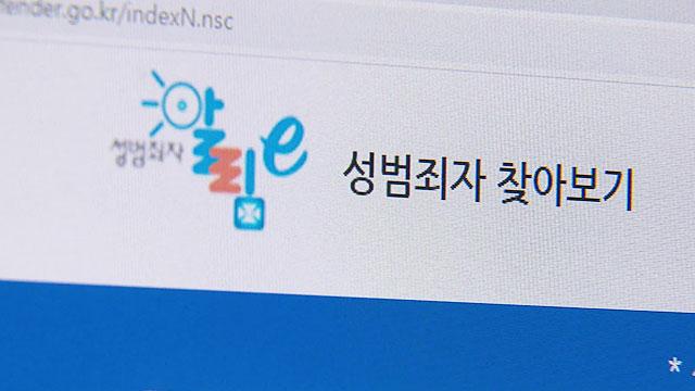 """'성범죄자 알림e'에 네이버 지도 도입…""""신속 업데이트 가능"""""""