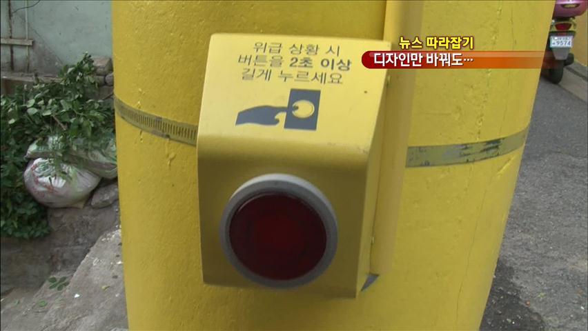 [뉴스 따라잡기] 무서운 골목길 '범죄 예방 디자인' 눈길