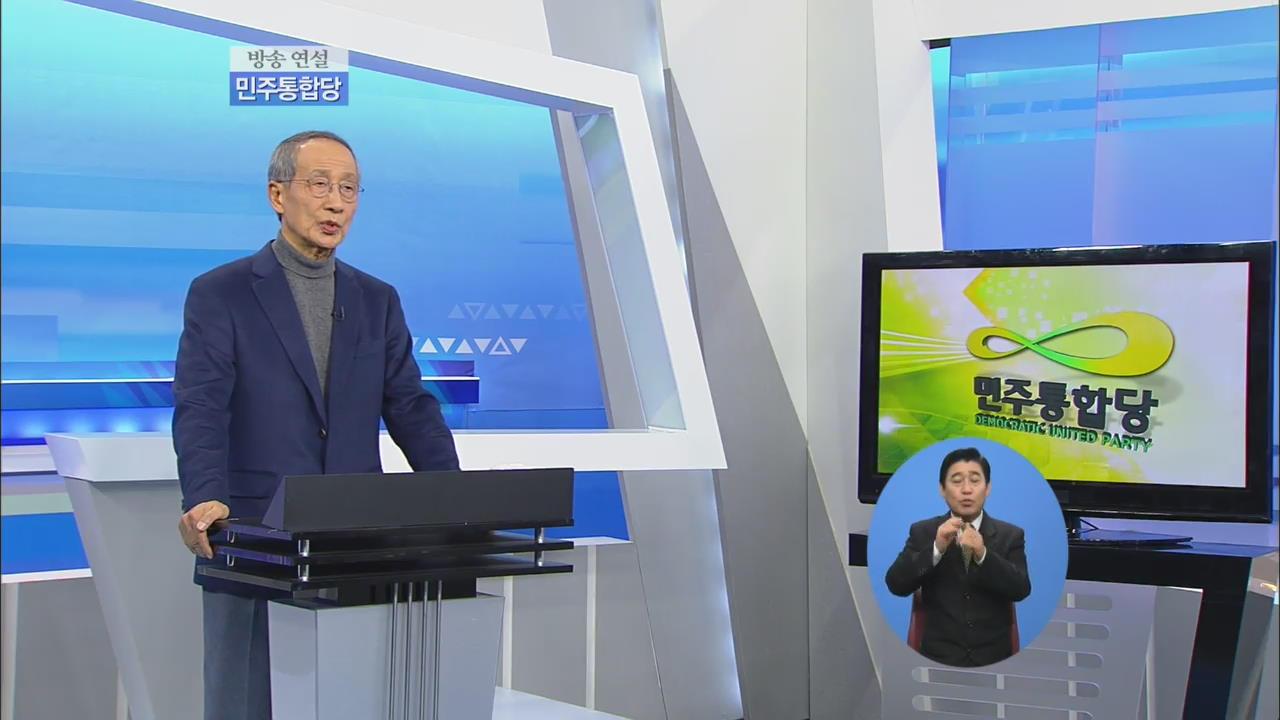 [제18대 대통령선거 방송연설] 민주통합당 (찬조)