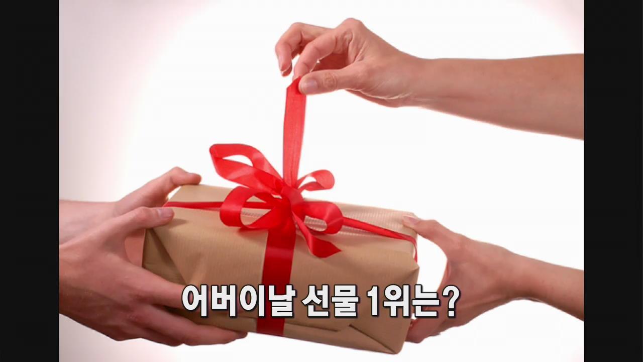 [인터넷 광장] 어버이날 선물 1위는? 外