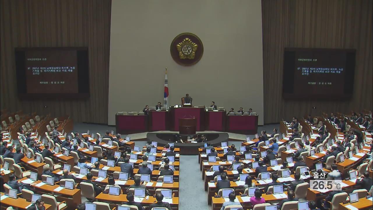 '남북정상회담 대화록 제출 요구안' 국회 통과