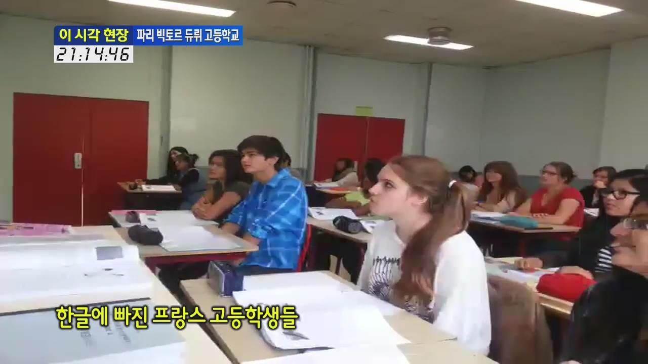 [이 시각 현장] 한글에 빠진 프랑스 고등학생들