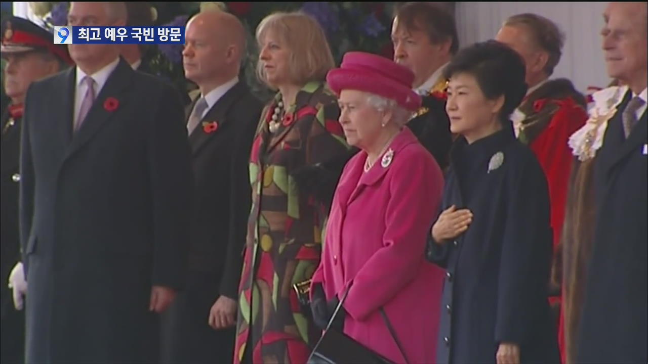 박 대통령, 영국 국빈 방문…버킹엄궁 환영 행사