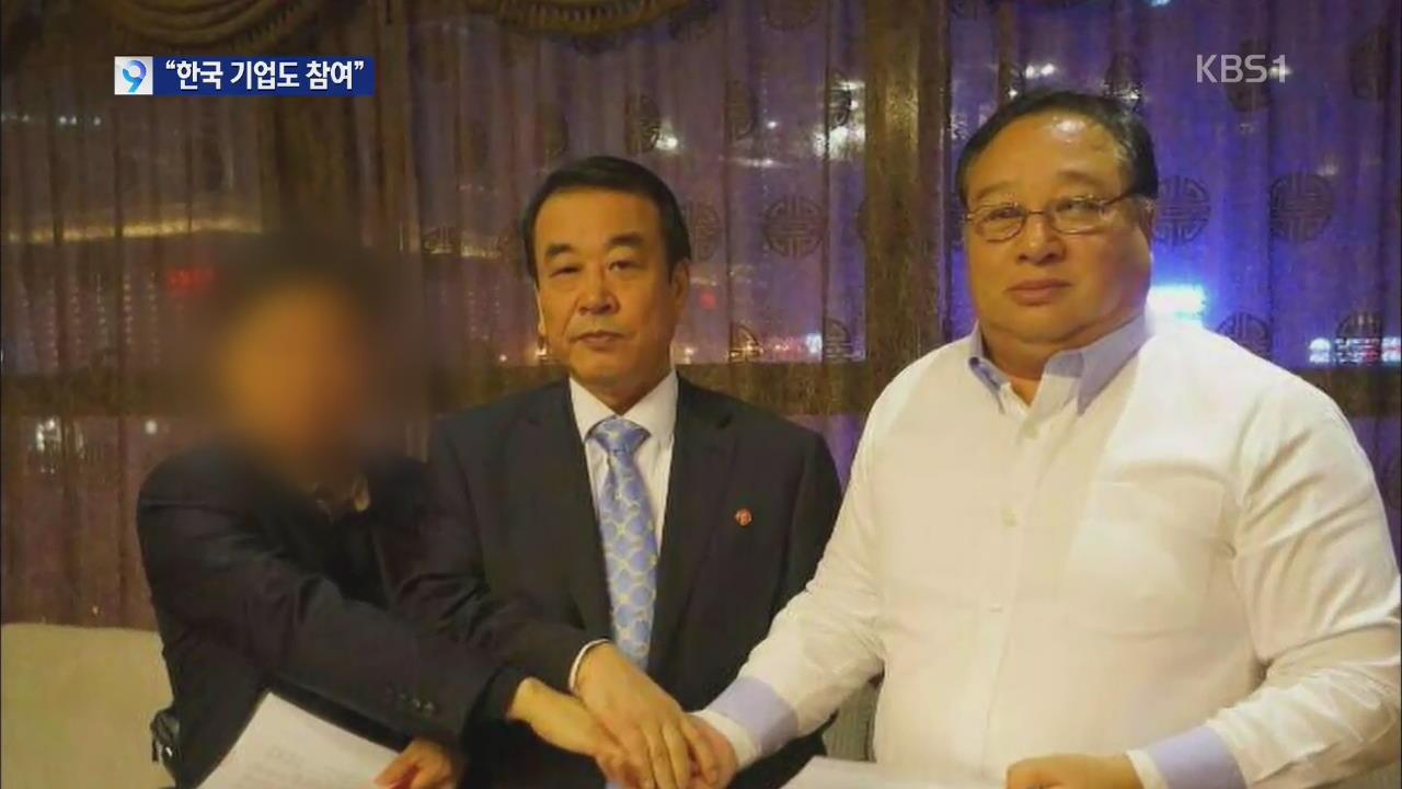 한국 기업도 참여…성사시 자원 개발권 받을 듯