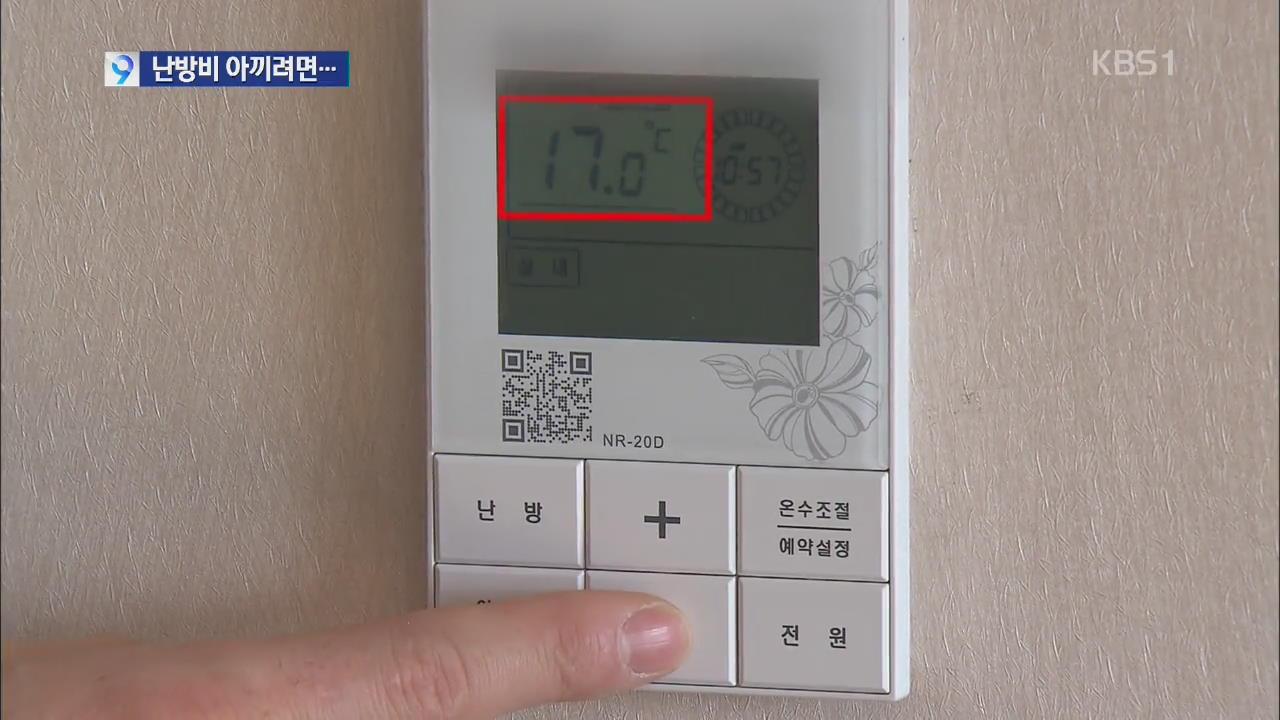 난방비 아끼려면… 외출 땐 '난방기 온도 17도'