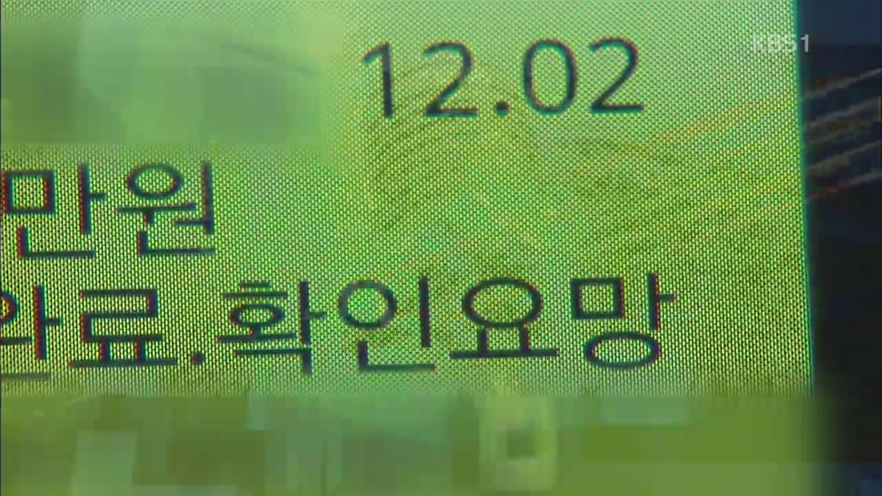 금감원, 금융사기 우려 스팸메일·문자 차단 권고