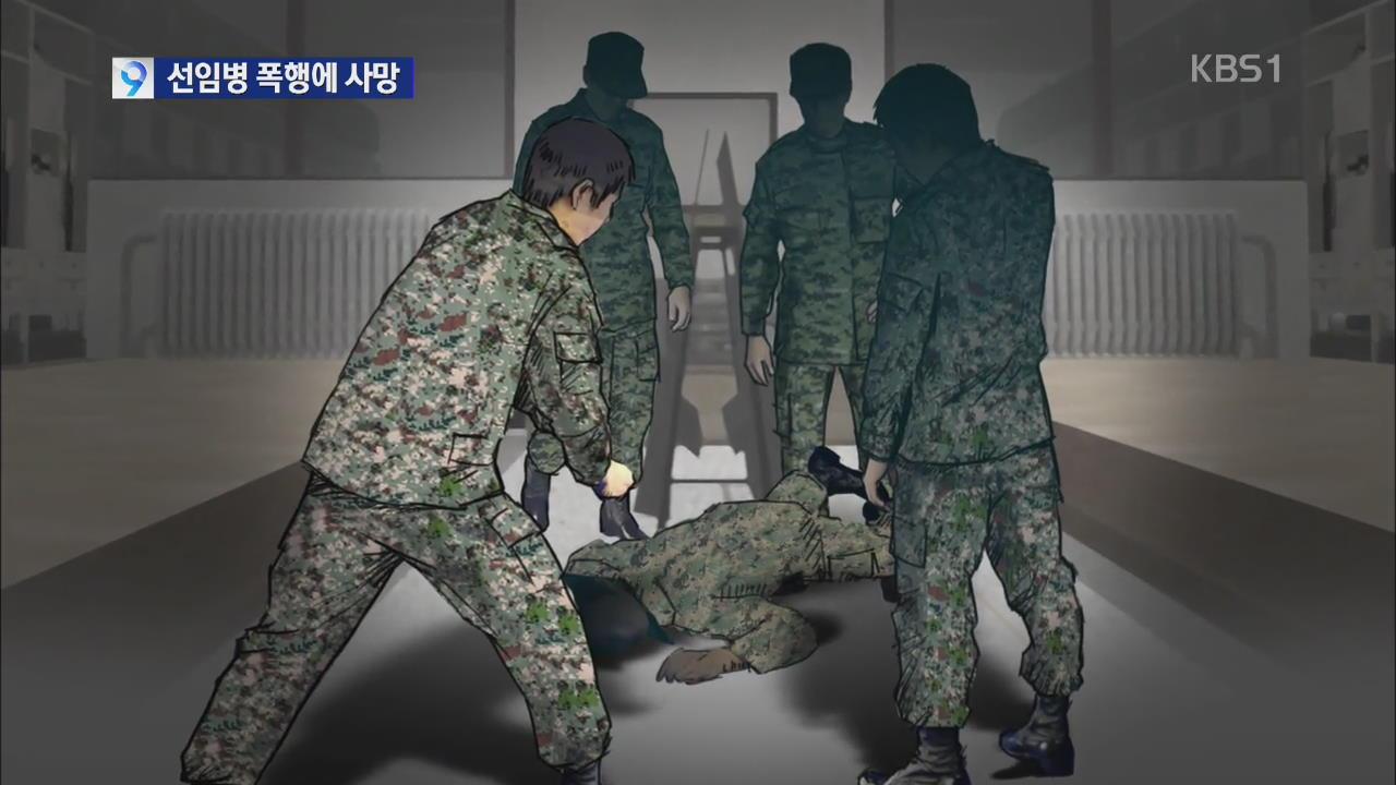 육군 일병, 선임병에게 집단 폭행 당한 뒤 숨져