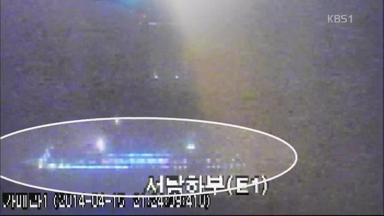 [단독] 세월호 출항 자체가 '규정 위반'