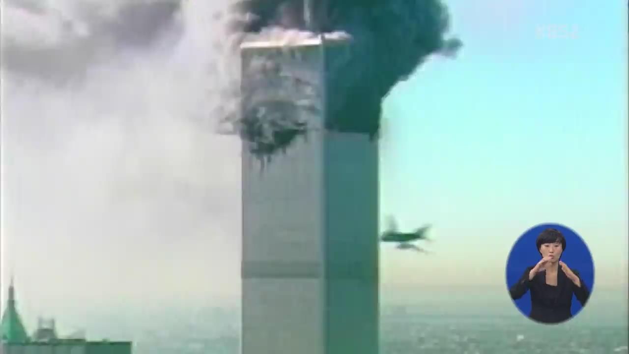 끝나지 않은 9·11 테러…구조 인력 후유증 심각