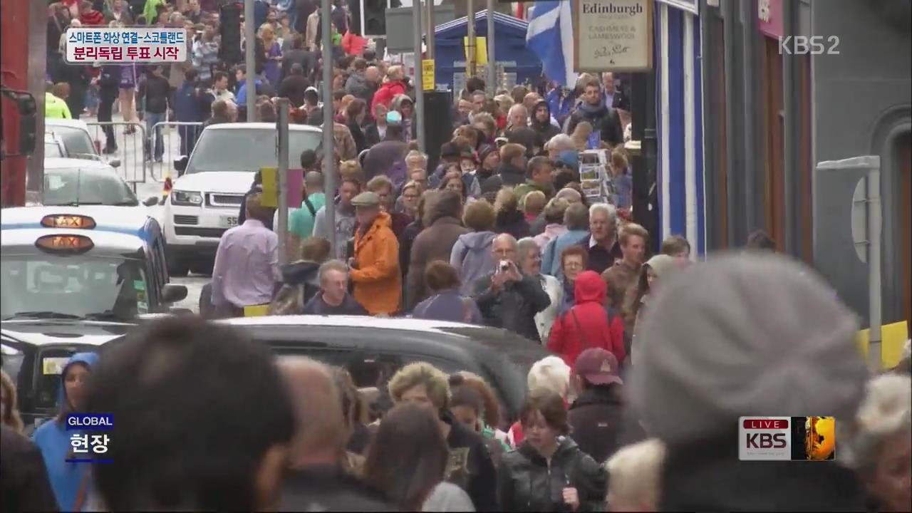 [글로벌24 현장] 스코틀랜드 분리독립 투표 시작…막판 표심은?