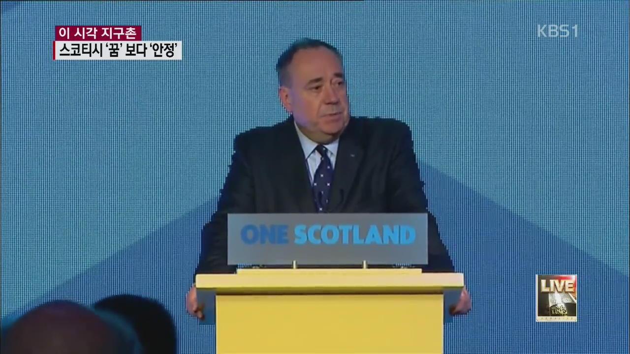 [이 시각 지구촌] 스코틀랜드 독립 '부결'…영국 변화 예고