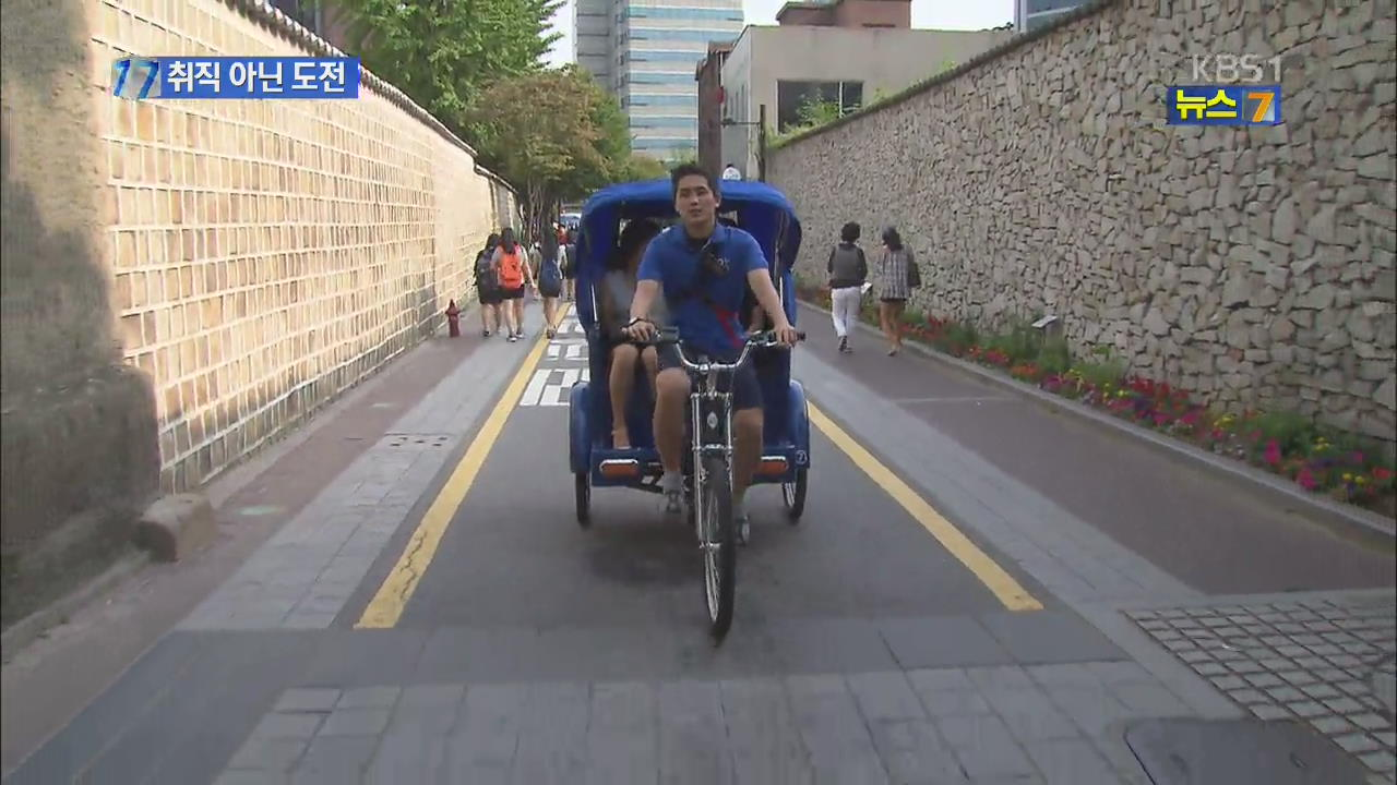 대박난 '인력거 장사·감자요리'…나만의 길 간다!