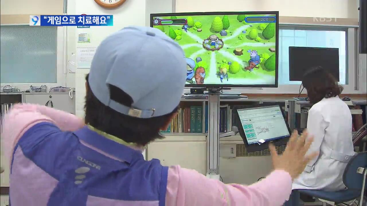 모션게임으로 재활 치료…'중풍' 맞은 어깨도 번쩍!