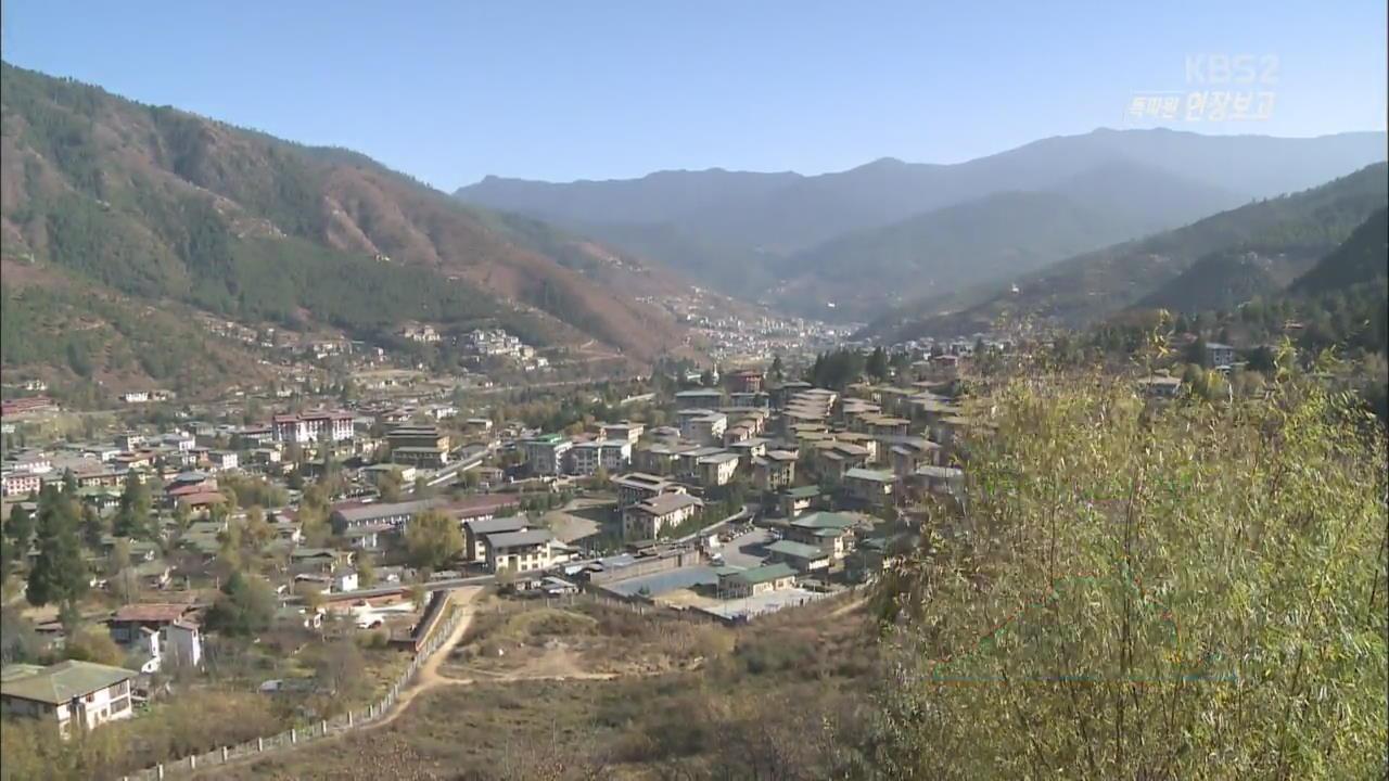 '가난한 왕국' 부탄, 행복의 이유